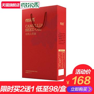 得尔乐有机纯正山茶油油茶籽油食用油325ml*2礼盒中秋礼盒送礼