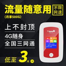 随身wifi插卡上网宝无限车载mifi流量电信移动三网通4g无线路由器