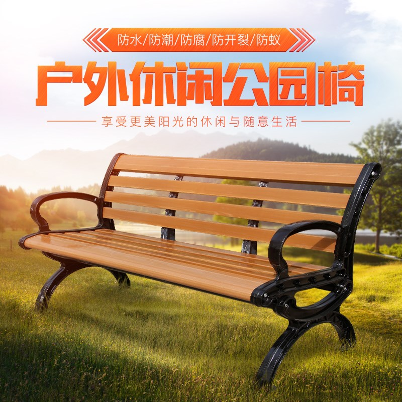玻璃钢公园椅