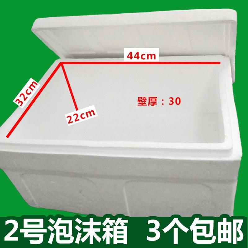 2号泡沫箱大泡沫箱30L大容量加厚泡沫二号泡沫箱蔬菜种菜泡沫箱