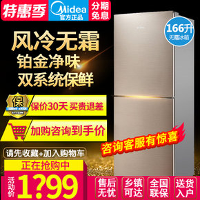 Midea/美的 BCD-166WM电冰箱双开门两门家用小型风冷无霜节能静音