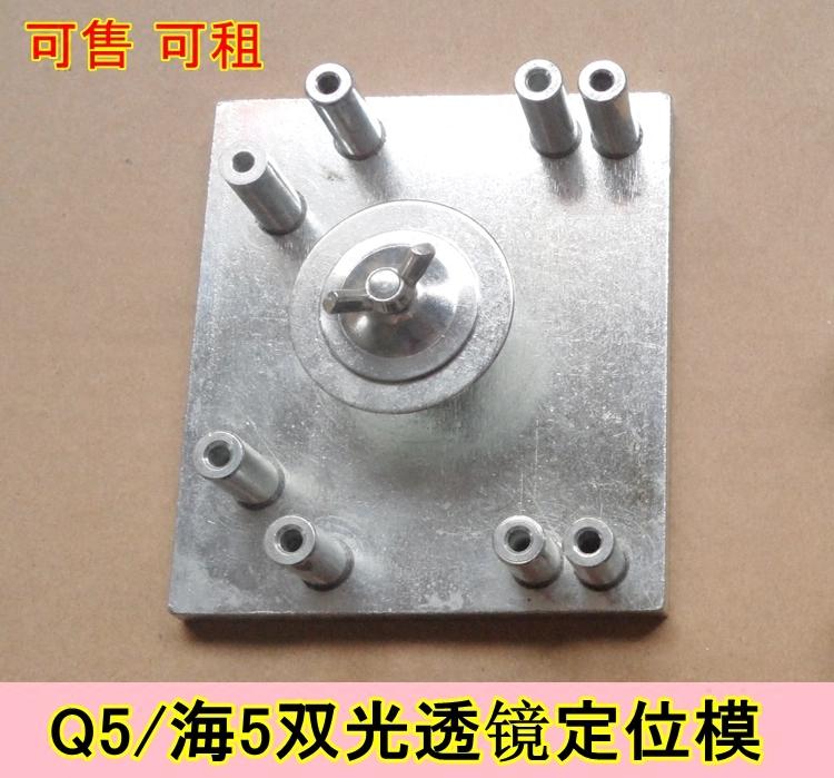 海53透镜定位模板具支架打孔板定位模块模具 汽车大灯改装工具