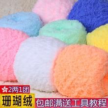 珊瑚绒毛线绒绒线婴儿童宝宝绒线手工编织粗线围巾毛巾线批发特价