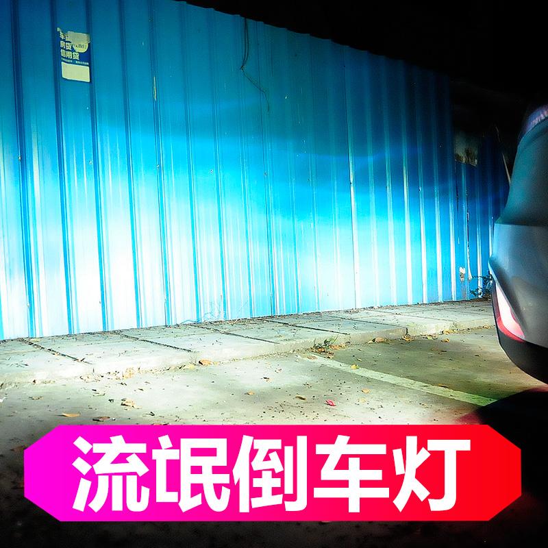 汽车倒车灯灯泡