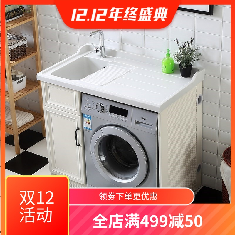 太空铝洗衣柜组合铝合金带搓衣板高低洗衣池滚筒洗衣机伴侣浴室柜