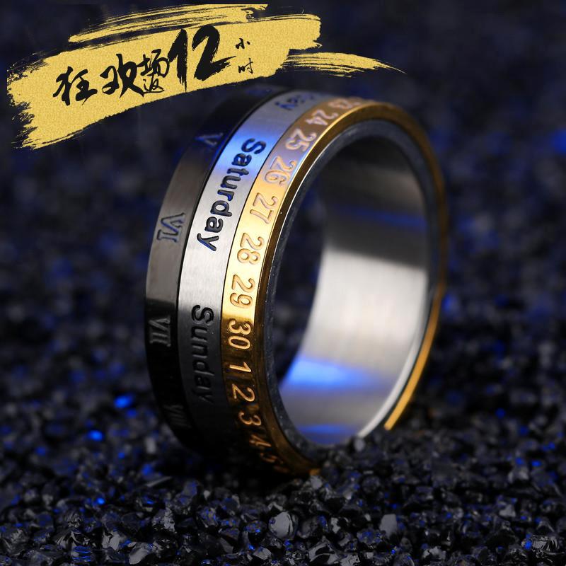 男戒指钛钢韩版 三色日历戒指星期罗马数字转动戒指 男款首饰饰品
