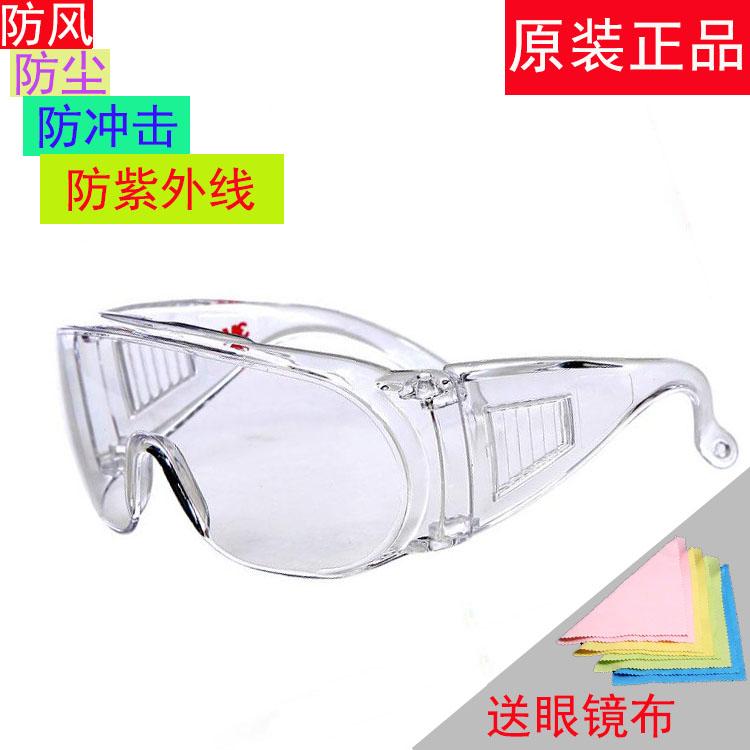 Защитные очки от ветра Артикул 555357500149