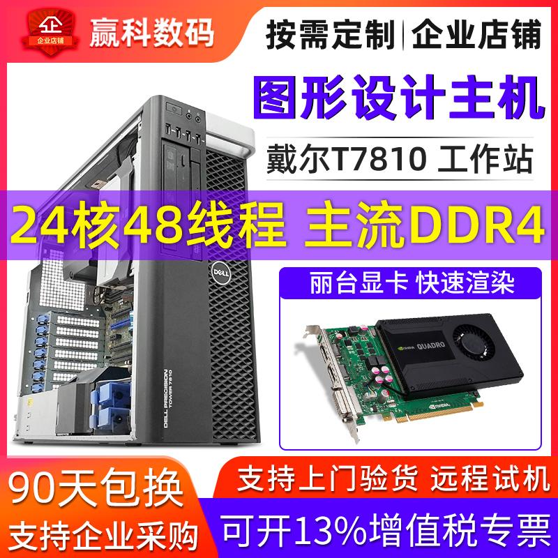 Dell/戴尔T7810 二手图形工作站至强双路E5-2678v3渲染4K视频主机