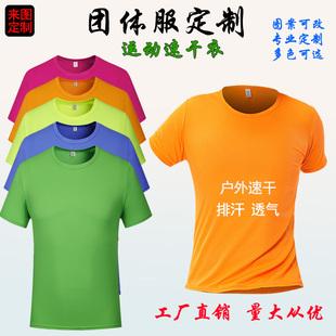 班服速干定制學生會籍制服熱銷服裝工衣同學救生員團隊服838652