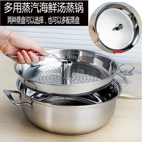桑拿蒸汽锅不锈钢家用海鲜火锅锅三层复合底蒸锅电磁炉通用汤锅