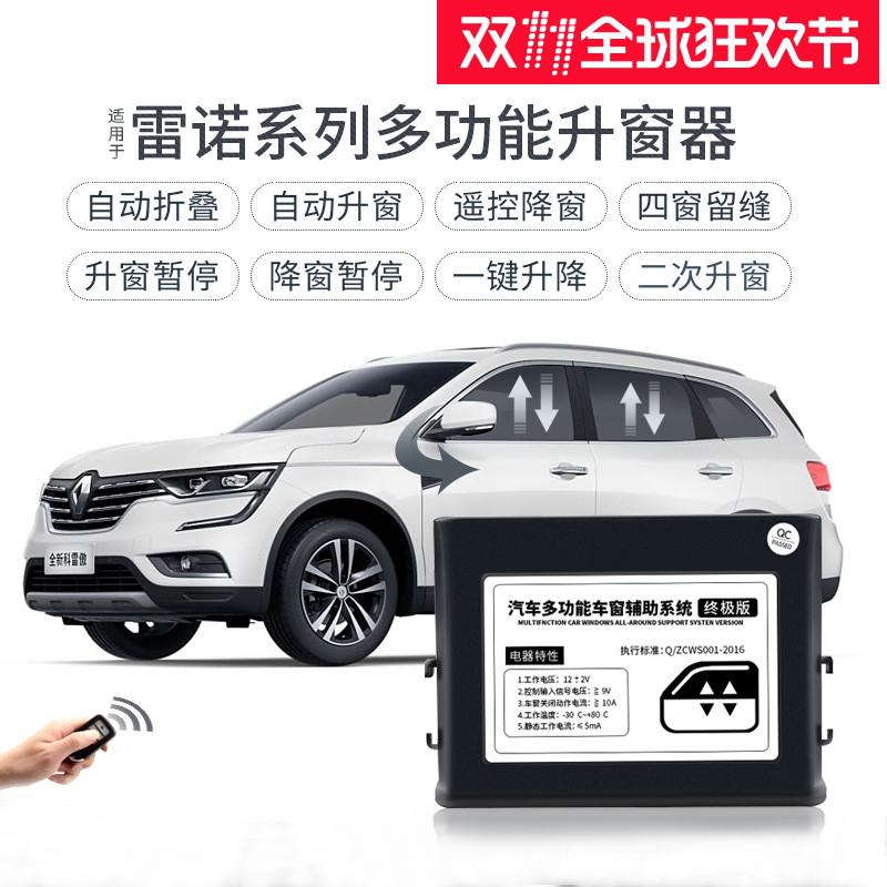 2019款雷诺科雷傲/科雷嘉专用车窗升降器自动升窗器改装汽车用品