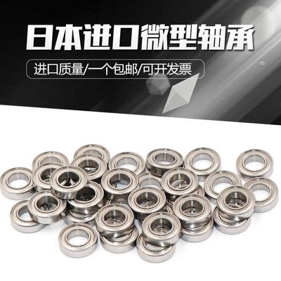微型轴承 迷你轴承 小轴承 模型轴承内径1 1.5 2 2.5 3 4 5 6mm