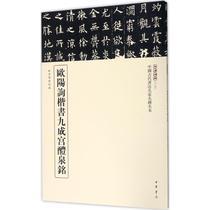 正版毛笔书法图书无【多区域包邮】欧阳询楷书兰亭记