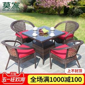 莫家户外桌椅藤椅三件套家具组合室外庭院休闲阳台腾编桌椅五件套