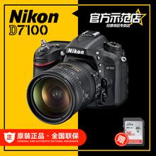 Nikon/尼康D7100 18-140套机 尼康D7100 18-140VR镜头尼康单反