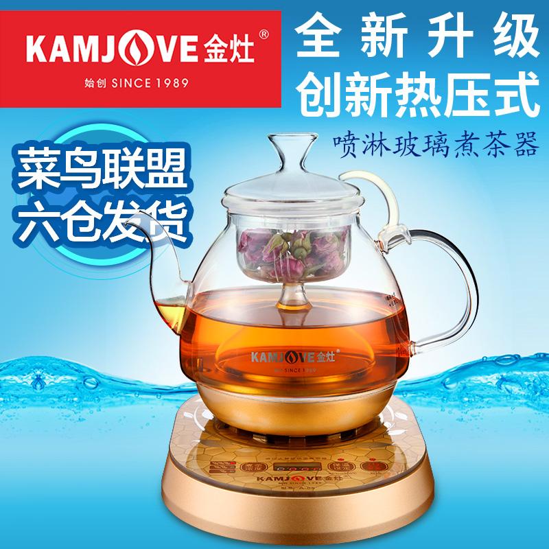 金灶A-55全自动家用玻璃壶煮茶器煮黑茶普洱茶炉喷淋办公室蒸茶器