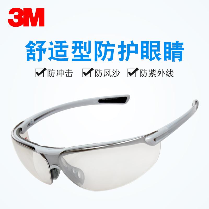3M护目镜骑行防风沙男女防灰尘紫外线工业劳保打磨飞溅透明眼镜