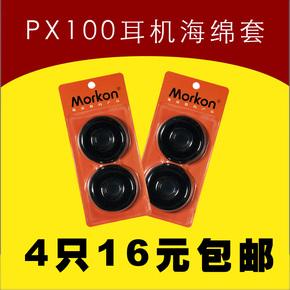 魔康进口棉PX100海绵套PX80海绵PX200-II耳机套耳棉森海