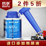 Balfu G17 Volkswagen BMW Audi Cadillac Mercedes Gasoline Additive Fuel Additives Fuel Po