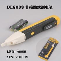 得力AC90-1000V非接触式测电笔感应试电笔电工验电笔DL8008蜂鸣声