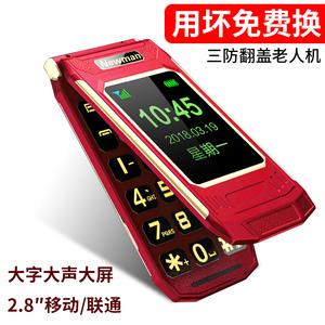 纽曼 F8翻盖老人手机大屏大字大声军工三防老年手机超长待机正品备用功能机男女款老人机移动电信版老年机