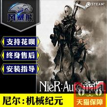 PC正版Steam 尼尔:机械纪元 NieR:Automata 年度版 国区礼物