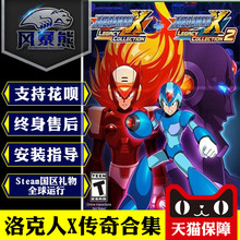 洛克人X传奇合集1+2PC版Mega Man X Legacy Collection 1+2 Steam