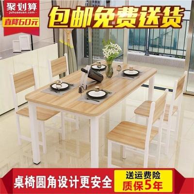 家用吃饭桌子快餐桌椅组合4人6小户型长方形饭店一桌四椅简约现代什么牌子好