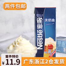 雀巢淡奶油蛋糕裱花蛋挞液鲜奶油动物性稀奶油家用250ml 烘焙原料
