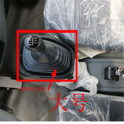 东风多利卡康霸福瑞卡选挂档变速档位杆防尘罩D5D6D7D9换挡杆胶套
