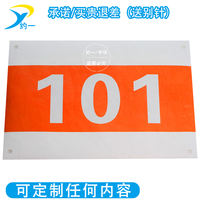About a DuPont paper marathon track and field competition athletes running waterproof color number cloth stickers custom logo