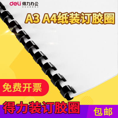 得力装订胶圈 A3A4纸装订机耗材 圆形装订夹条(100支/盒)包邮