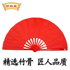 Jinwu Kungfu fan bamboo bone fan fan Taiji fan red martial