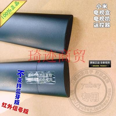 原厂原装小米智能电视机 L47M1-AA L40M2-AA L49M2-AA 遥控器年中大促