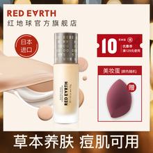 日本进口redearth红地球女学生粉底液草本精华遮瑕轻薄裸妆无妆感图片