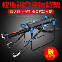 West rider bicycle rear shelf mountain road tail frame quick release can carry people luggage rear seat bicycle equipment