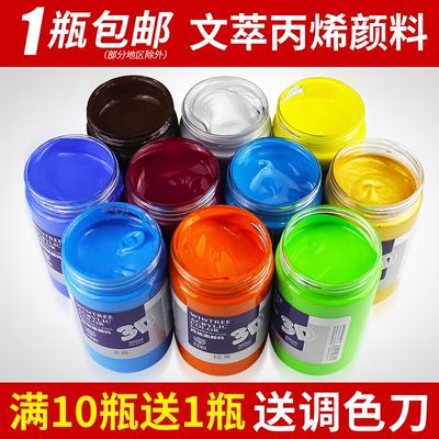 文萃3D丙烯颜料套装24 12色初学者石头画大瓶手绘彩墙绘纺织300ML