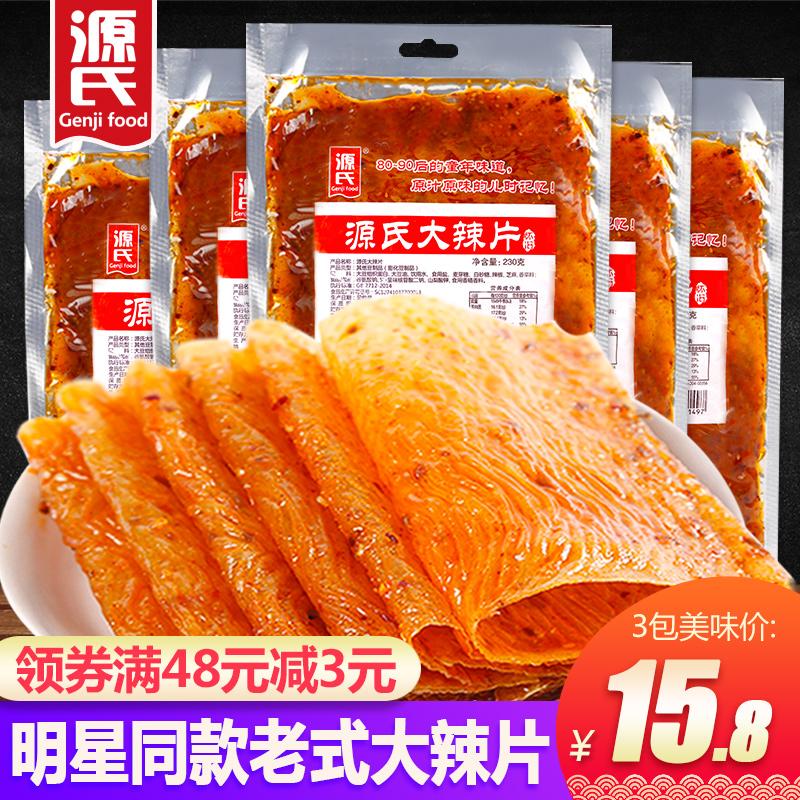 源氏老式大辣片网红零食小吃休闲食品颖儿同款手撕豆干辣条大礼包
