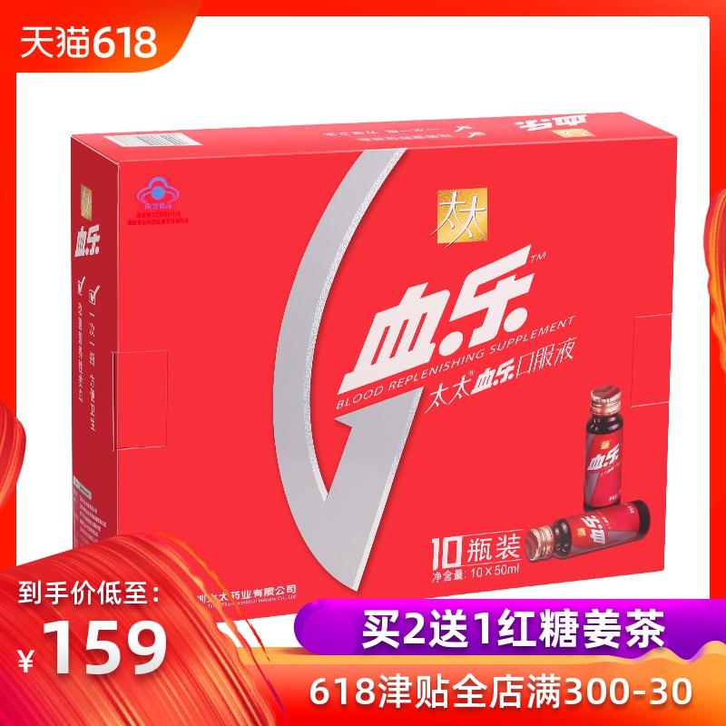 【买2送1】太太R血乐口服液50ml*10瓶改善贫血 官方旗舰店