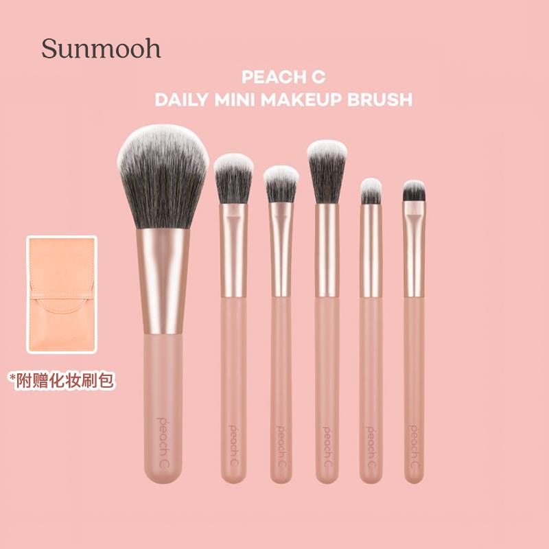 【Sunmooh】peach C迷你化妆刷6支套装 附刷包 散粉腮红眼影鼻影