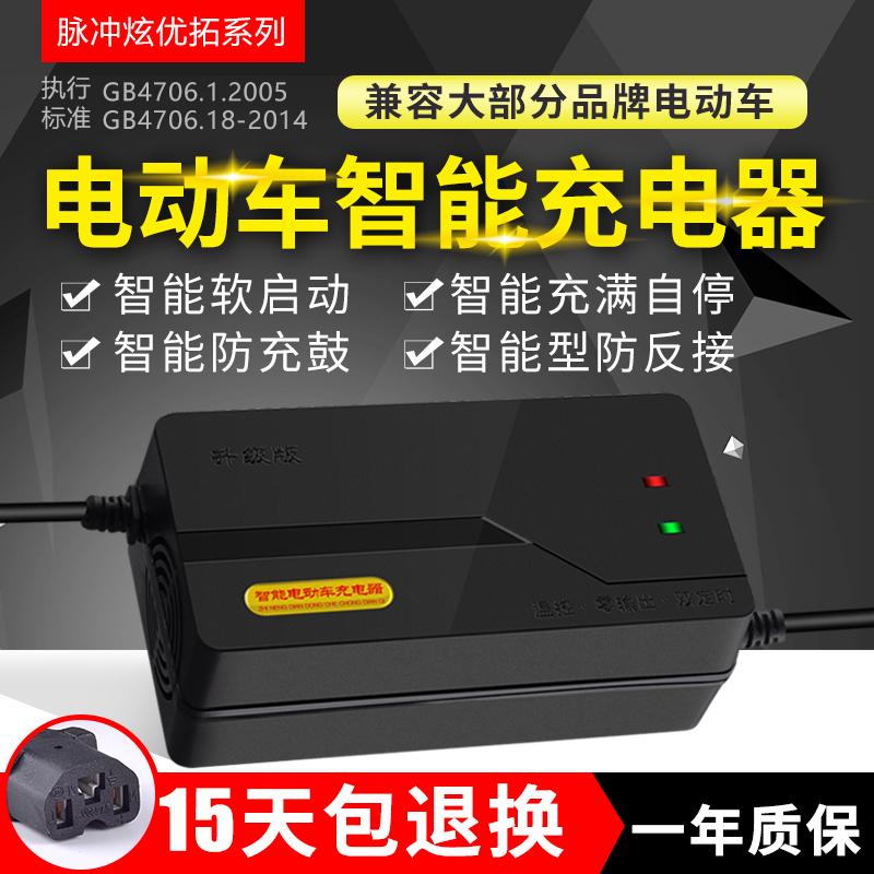 48V96V84V108V120V20AH电动车电瓶充电器