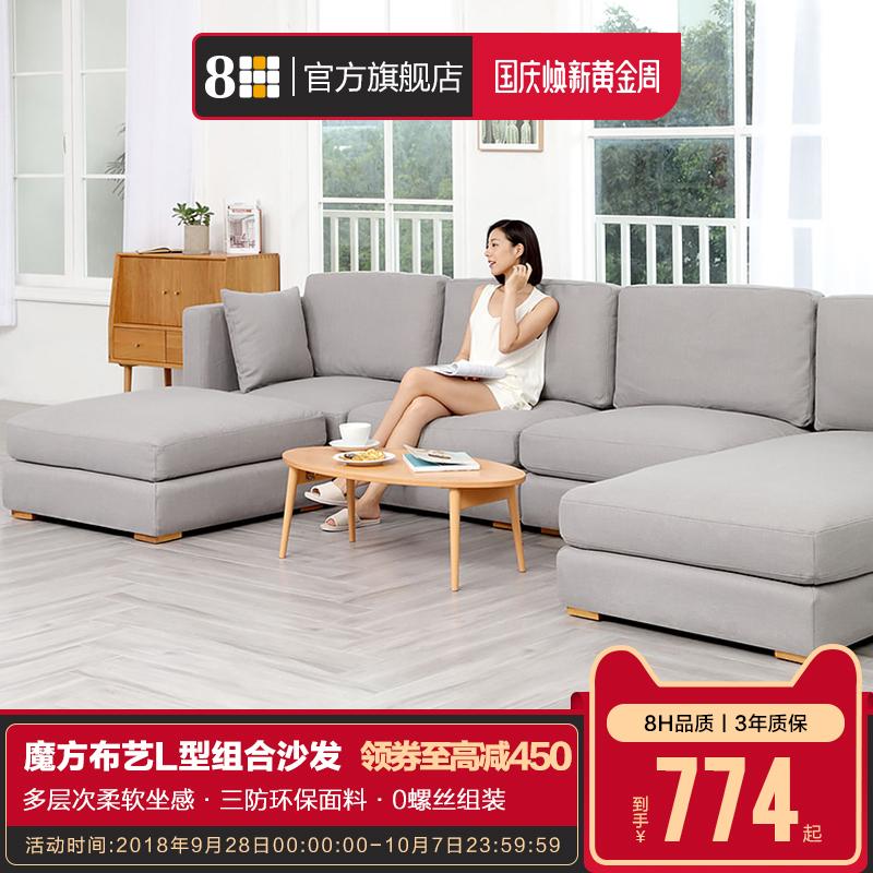 8H客厅家具