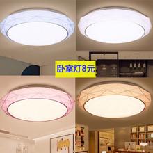 led吸顶灯创意遥控家用节能特价卧室客厅灯简约现代圆形餐厅灯具