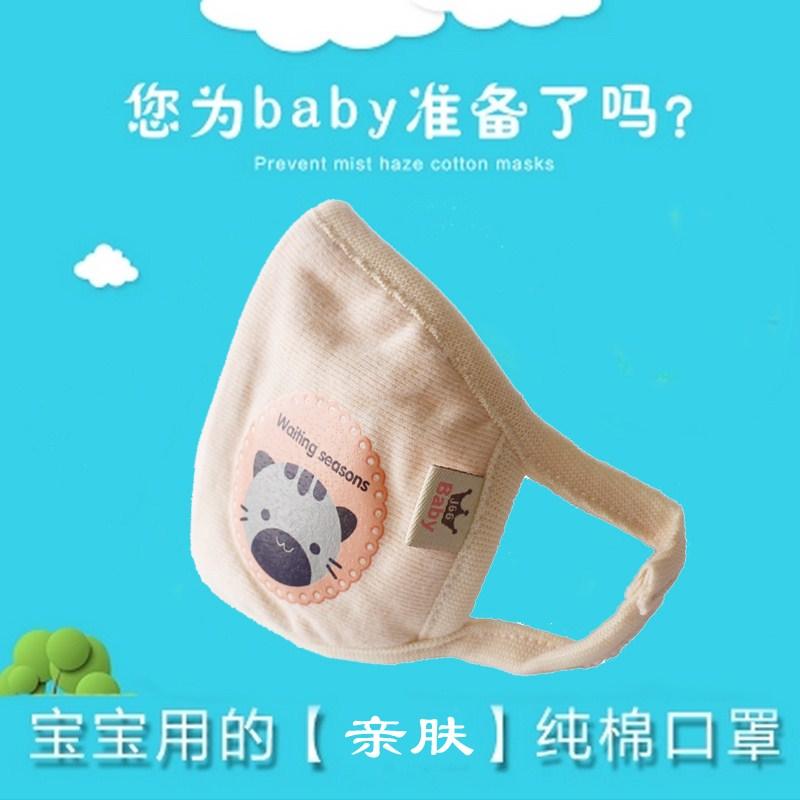 秋冬0-1-2-3岁男女宝宝婴儿幼儿儿童卡通纯棉透气防雾霾m2.5口罩