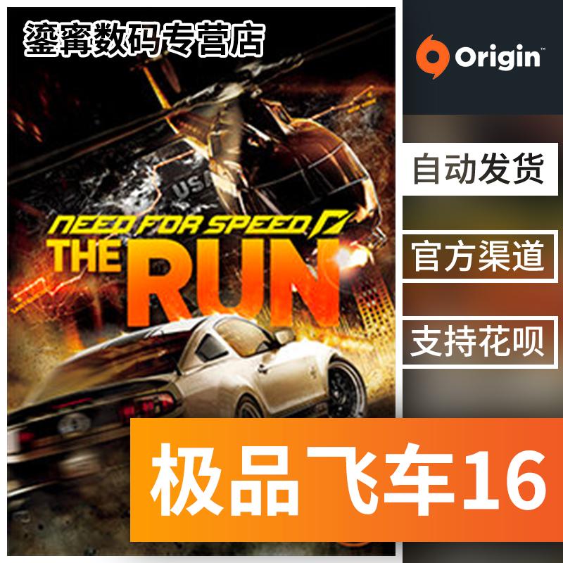 PC正版 Origin游戏 极品飞车16 极速快感 亡命天涯 NFS16