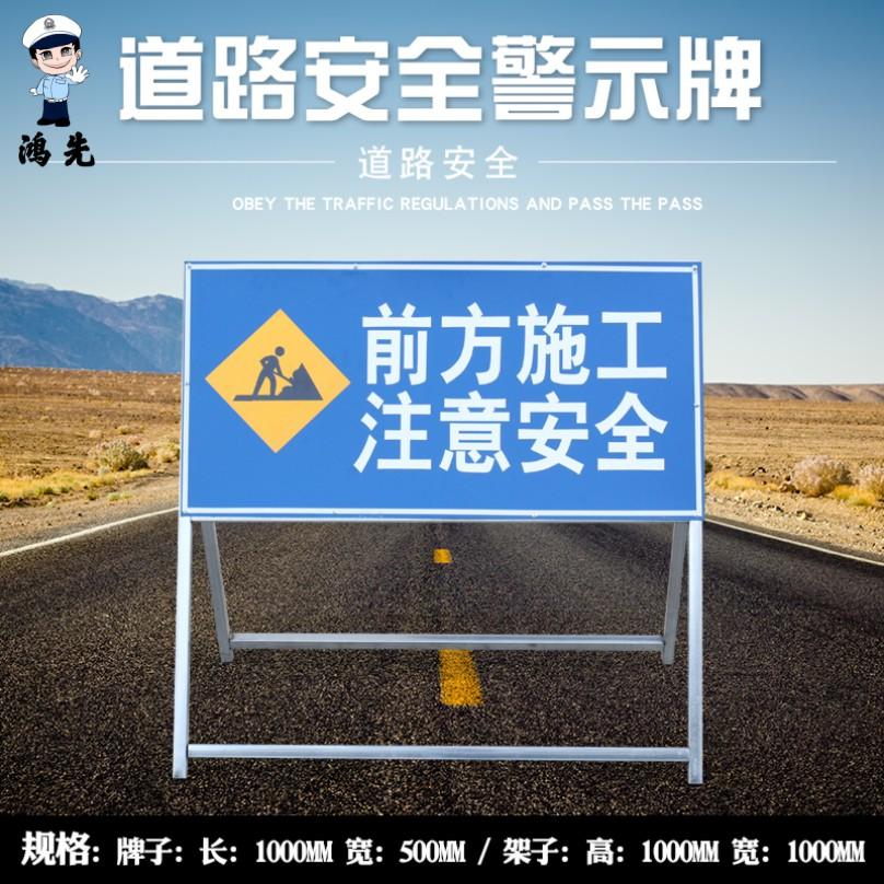 道路警示标志牌