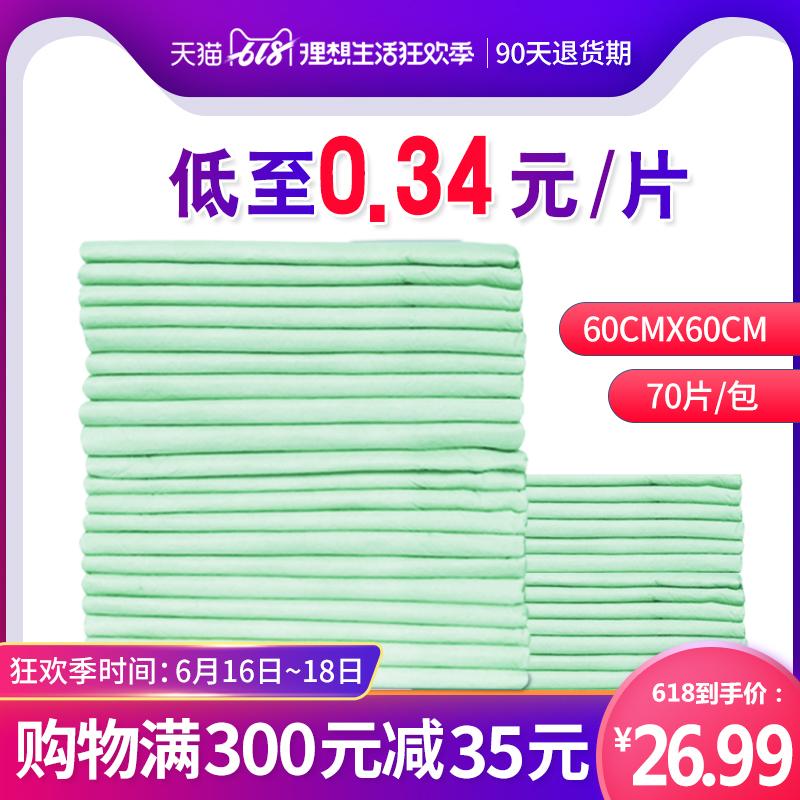 亿舒康成人护理垫60x60老人用尿不湿纸尿裤尿片一次性隔尿垫70片