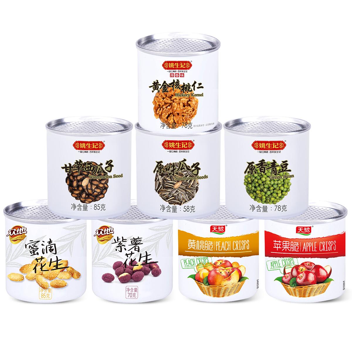 【白罐上品】五谷丰登节日大礼包9罐坚果礼盒送礼(送4罐黄桃)