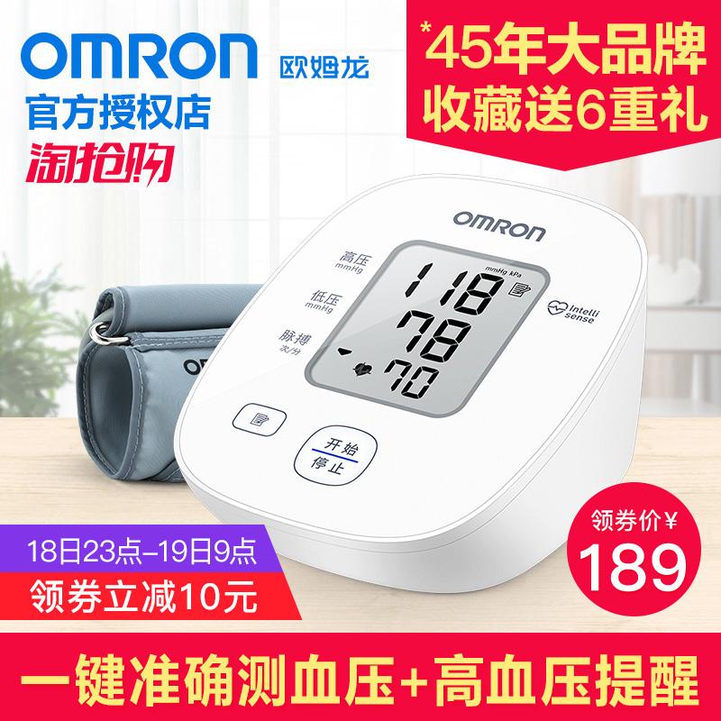 血压计 家用 臂式omron