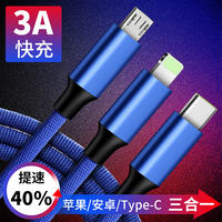 One drag three data line three-in-one charger line fast charge long 2 meters 3 Apple Android Type_c mobile phone universal vivo Huawei millet OPPO Samsung car charging line multi-head flash charging speed